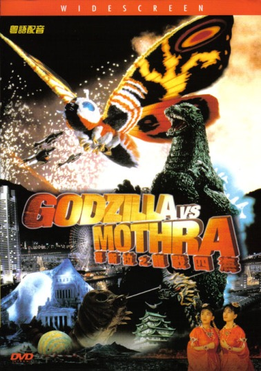 g_and_mothra_universe_front
